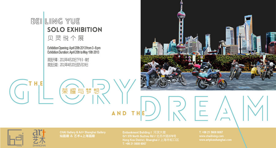 Shanghai Exhibition Invitation